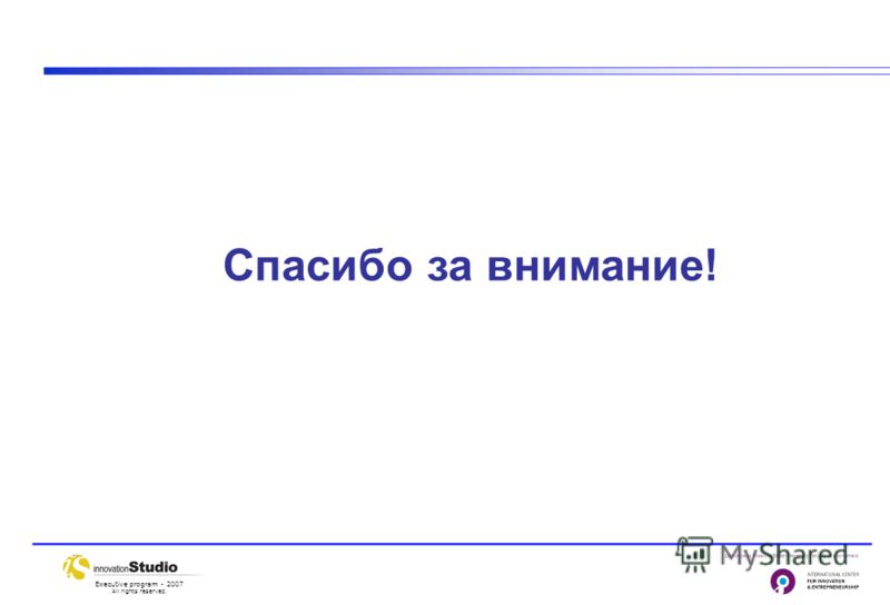 Executive program - 2007 All rights reserved. Спасибо за внимание!