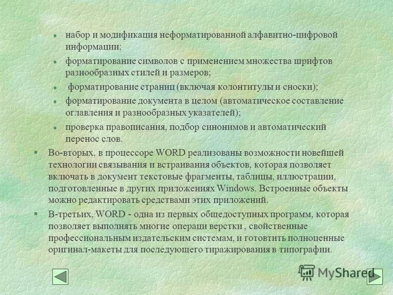 3 l набор и модификация неформатированной алфавитно-цифровой информации; l форматирование символов с применением множества шрифтов разнообразных стилей и размеров; l форматирование страниц (включая колонтитулы и сноски); l форматирование документа в