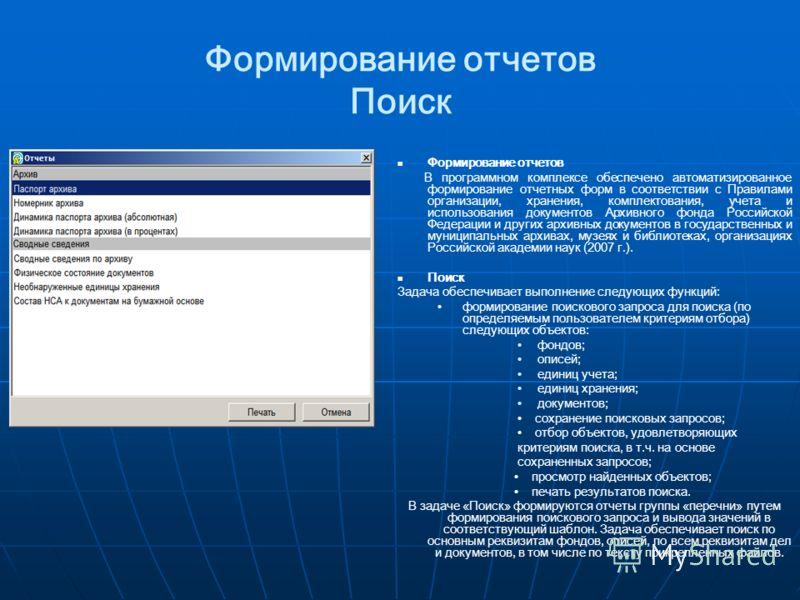 Формирование отчетов Поиск Формирование отчетов В программном комплексе обеспечено автоматизированное формирование отчетных форм в соответствии с Правилами организации, хранения, комплектования, учета и использования документов Архивного фонда Россий
