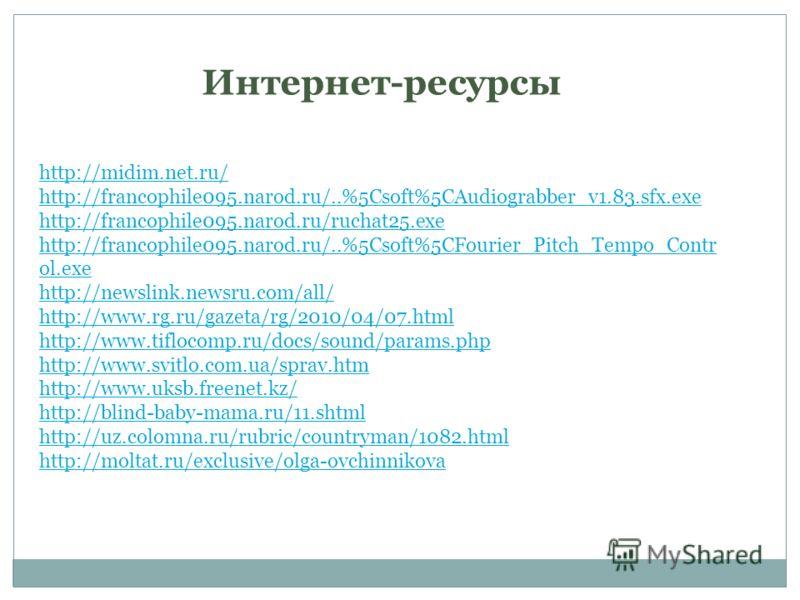 Интернет-ресурсы http://midim.net.ru/ http://francophile095.narod.ru/..%5Csoft%5CAudiograbber_v1.83.sfx.exe http://francophile095.narod.ru/ruchat25.exe http://francophile095.narod.ru/..%5Csoft%5CFourier_Pitch_Tempo_Contr ol.exe http://newslink.newsru