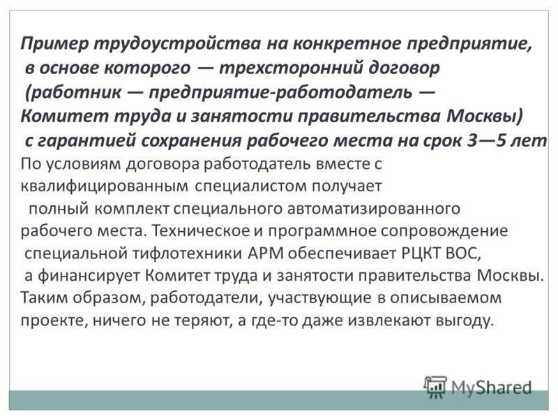 Пример трудоустройства на конкретное предприятие, в основе которого трехсторонний договор (работник предприятие-работодатель Комитет труда и занятости правительства Москвы) с гарантией сохранения рабочего места на срок 35 лет По условиям договора раб