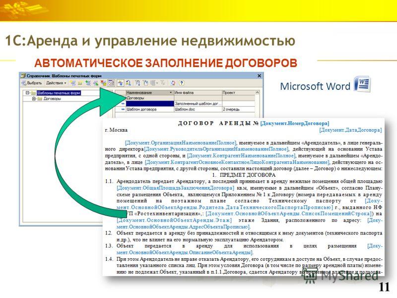 АВТОМАТИЧЕСКОЕ ЗАПОЛНЕНИЕ ДОГОВОРОВ 11 Microsoft Word 1С:Аренда и управление недвижимостью