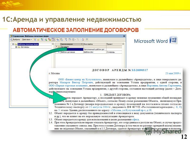 АВТОМАТИЧЕСКОЕ ЗАПОЛНЕНИЕ ДОГОВОРОВ 12 Microsoft Word 1С:Аренда и управление недвижимостью