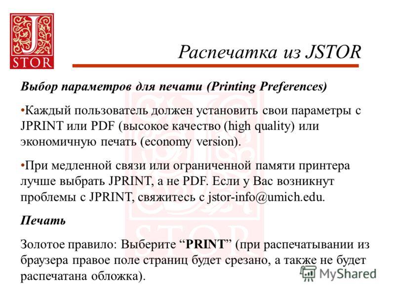 Распечатка из JSTOR Выбор параметров для печати (Printing Preferences) Каждый пользователь должен установить свои параметры с JPRINT или PDF (высокое качество (high quality) или экономичную печать (economy version). При медленной связи или ограниченн