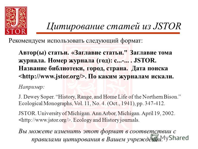 Цитирование статей из JSTOR Рекомендуем использовать следующий формат: Автор(ы) статьи. «Заглавие статьи.
