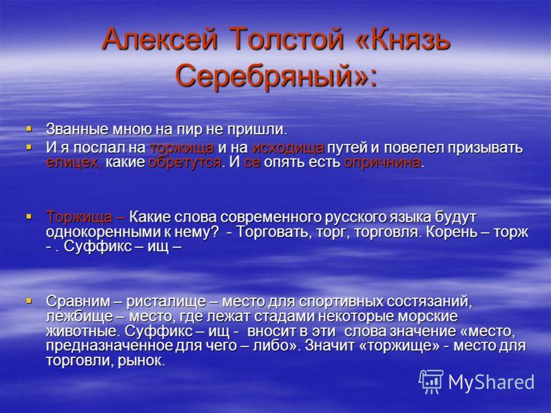 Алексей Толстой «Князь Серебряный»: Званные мною на пир не пришли. Званные мною на пир не пришли. И я послал на торжища и на исходища путей и повелел призывать елицех, какие обретутся. И се опять есть опричнина. И я послал на торжища и на исходища пу