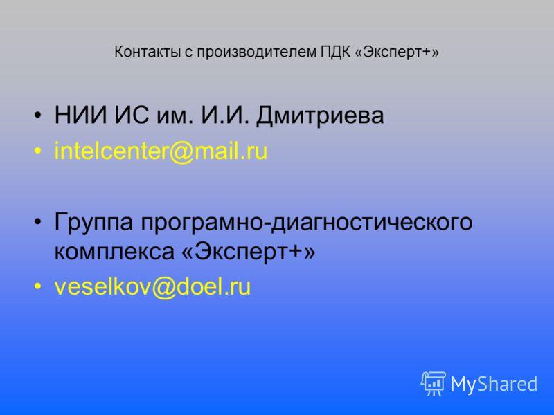 Контакты с производителем ПДК «Эксперт+» НИИ ИС им. И.И. Дмитриева intelcenter@mail.ru Группа програмно-диагностического комплекса «Эксперт+» veselkov@doel.ru