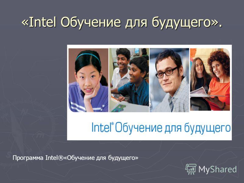 «Intel Обучение для будущего». Программа Intel®«Обучение для будущего»