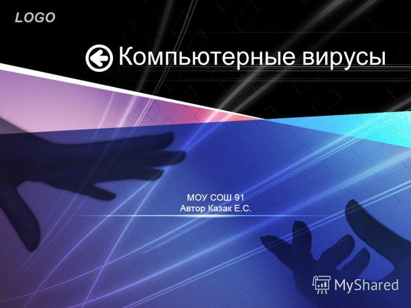 LOGO Компьютерные вирусы МОУ СОШ 91 Автор Казак Е.С.