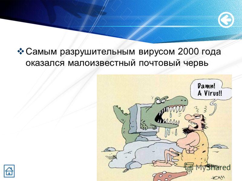 Самым разрушительным вирусом 2000 года оказался малоизвестный почтовый червь