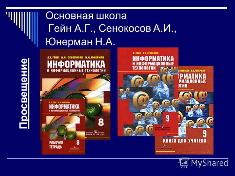Основная школа Гейн А.Г., Сенокосов А.И., Юнерман Н.А. Просвещение