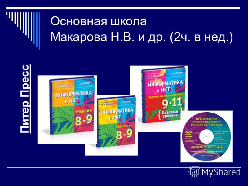 Основная школа Макарова Н.В. и др. (2ч. в нед.) Питер Пресс