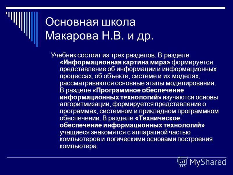 Основная школа Макарова Н.В. и др. Учебник состоит из трех разделов. В разделе «Информационная картина мира» формируется представление об информации и информационных процессах, об объекте, системе и их моделях, рассматриваются основные этапы моделиро
