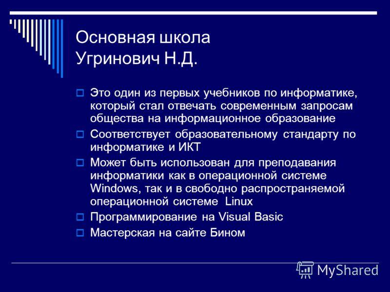 Основная школа Угринович Н.Д. Это один из первых учебников по информатике, который стал отвечать современным запросам общества на информационное образование Соответствует образовательному стандарту по информатике и ИКТ Может быть использован для преп