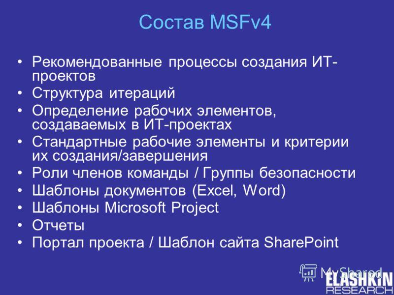 Состав MSFv4 Рекомендованные процессы создания ИТ- проектов Структура итераций Определение рабочих элементов, создаваемых в ИТ-проектах Стандартные рабочие элементы и критерии их создания/завершения Роли членов команды / Группы безопасности Шаблоны д