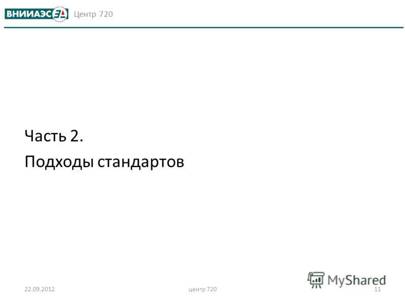 Центр 720 Часть 2. Подходы стандартов 22.09.2012центр 72011