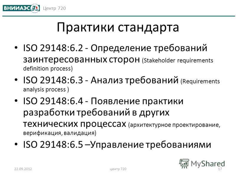 Центр 720 Практики стандарта ISO 29148:6.2 - Определение требований заинтересованных сторон (Stakeholder requirements definition process) ISO 29148:6.3 - Анализ требований (Requirements analysis process ) ISO 29148:6.4 - Появление практики разработки