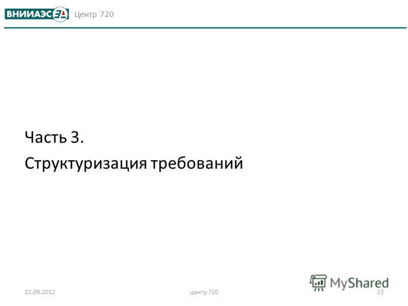 Центр 720 Часть 3. Структуризация требований 22.09.2012центр 72023