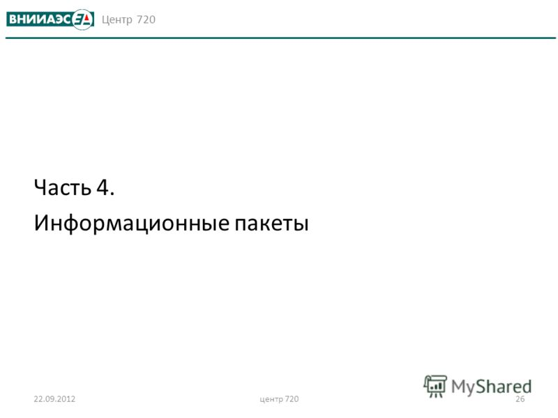 Центр 720 Часть 4. Информационные пакеты 22.09.2012центр 72026