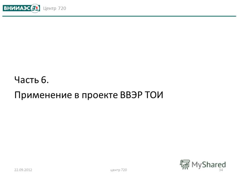 Центр 720 Часть 6. Применение в проекте ВВЭР ТОИ 22.09.2012центр 72034