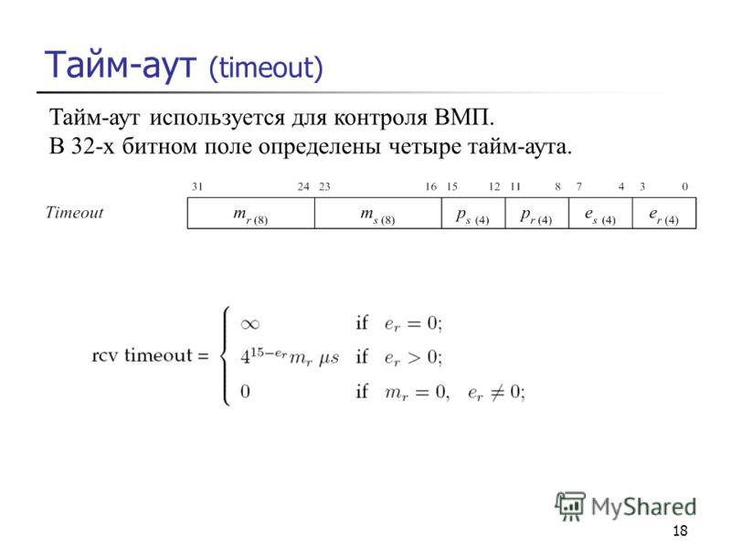 18 Тайм-аут (timeout) Тайм-аут используется для контроля ВМП. В 32-х битном поле определены четыре тайм-аута.