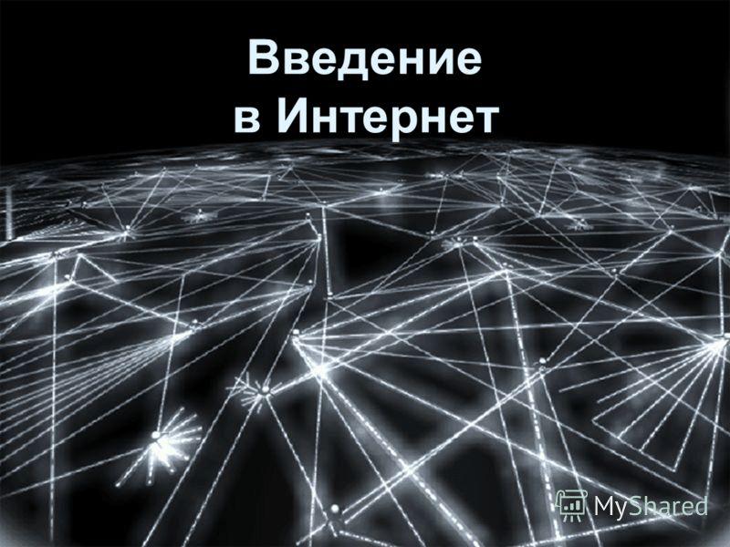 Введение в Интернет