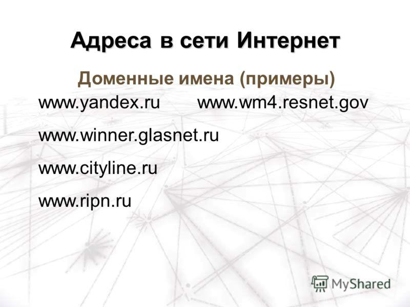 Доменные имена (примеры) www.yandex.ru www.wm4.resnet.gov www.winner.glasnet.ru www.cityline.ru www.ripn.ru Адреса в сети Интернет