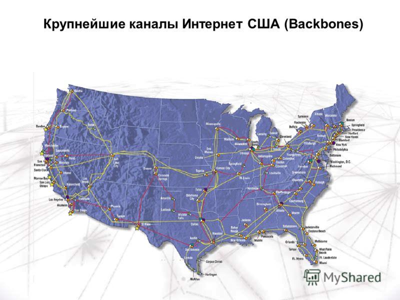 Крупнейшие каналы Интернет США (Backbones)