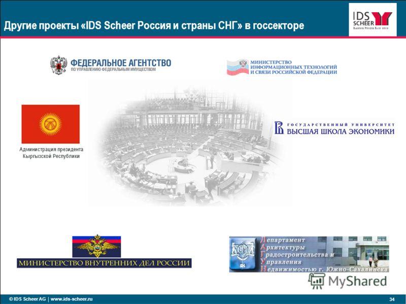 © IDS Scheer AG www.ids-scheer.ru 34 Другие проекты «IDS Scheer Россия и страны СНГ» в госсекторе Администрация президента Кыргызской Республики