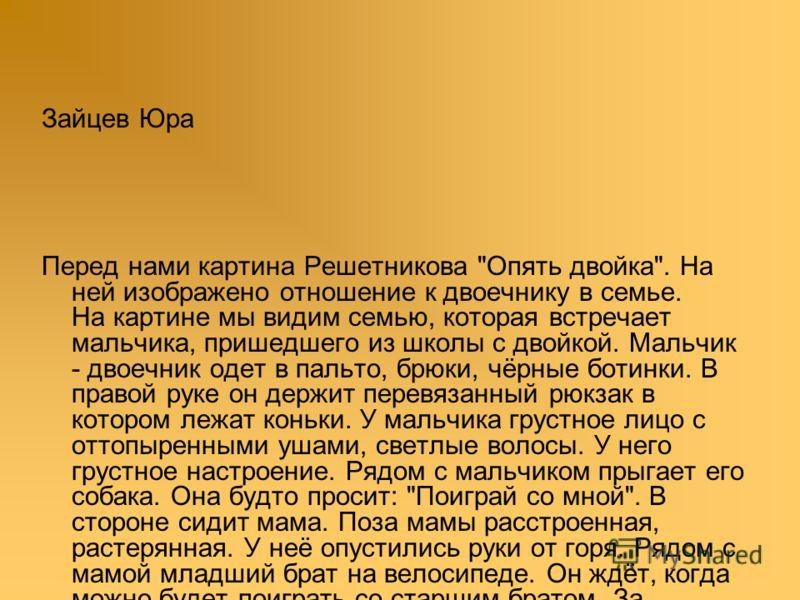 Зайцев Юра Перед нами картина Решетникова