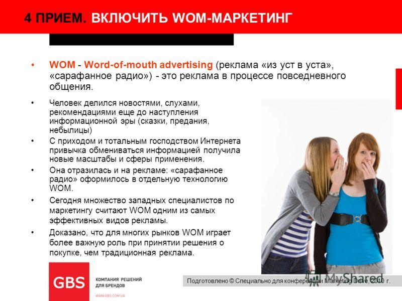 Подготовлено © Специально для конференции Marketing Drive, 2010 г. WOM - Word-of-mouth advertising (реклама «из уст в уста», «сарафанное радио») - это реклама в процессе повседневного общения. 4 Человек делился новостями, слухами, рекомендациями еще