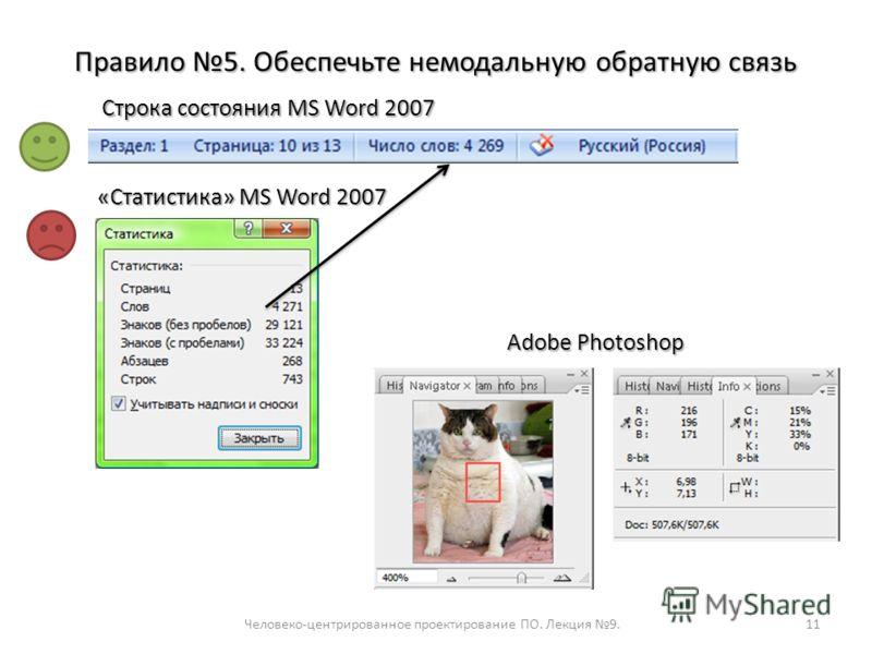 Правило 5. Обеспечьте немодальную обратную связь Человеко-центрированное проектирование ПО. Лекция 9.11 Строка состояния MS Word 2007 «Статистика» MS Word 2007 Adobe Photoshop