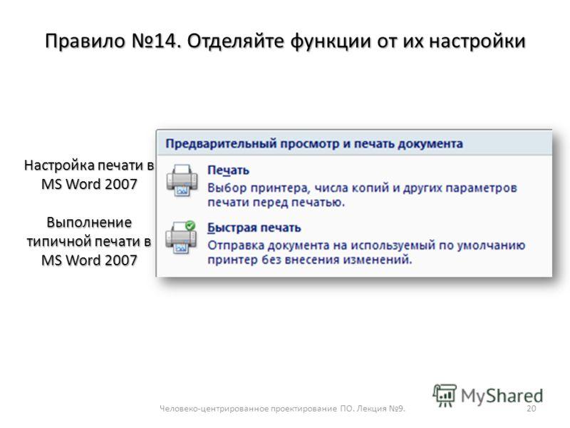 Правило 14. Отделяйте функции от их настройки Человеко-центрированное проектирование ПО. Лекция 9.20 Настройка печати в MS Word 2007 Выполнение типичной печати в MS Word 2007