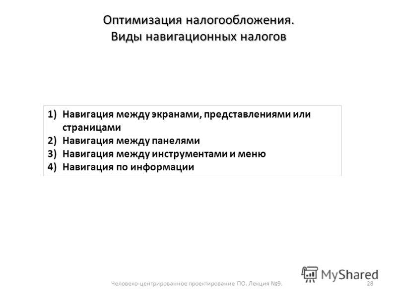 Оптимизация налогообложения. Виды навигационных налогов Человеко-центрированное проектирование ПО. Лекция 9.28 1)Навигация между экранами, представлениями или страницами 2)Навигация между панелями 3)Навигация между инструментами и меню 4)Навигация по