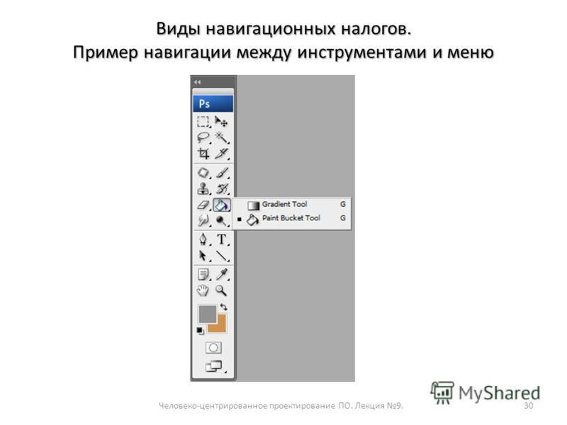 Виды навигационных налогов. Пример навигации между инструментами и меню Человеко-центрированное проектирование ПО. Лекция 9.30
