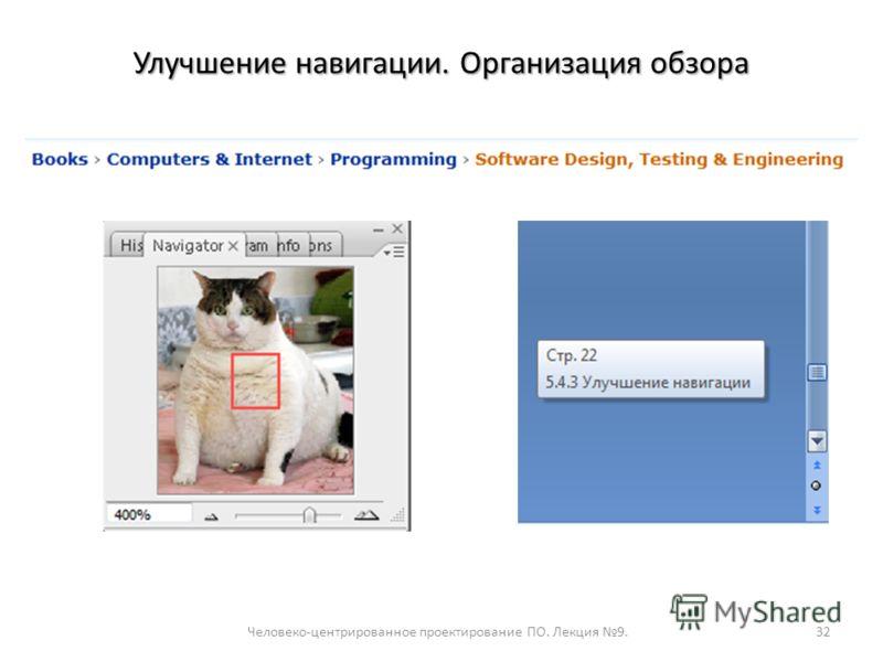 Человеко-центрированное проектирование ПО. Лекция 9.32 Улучшение навигации. Организация обзора