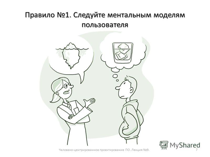 Правило 1. Следуйте ментальным моделям пользователя Человеко-центрированное проектирование ПО. Лекция 9.7