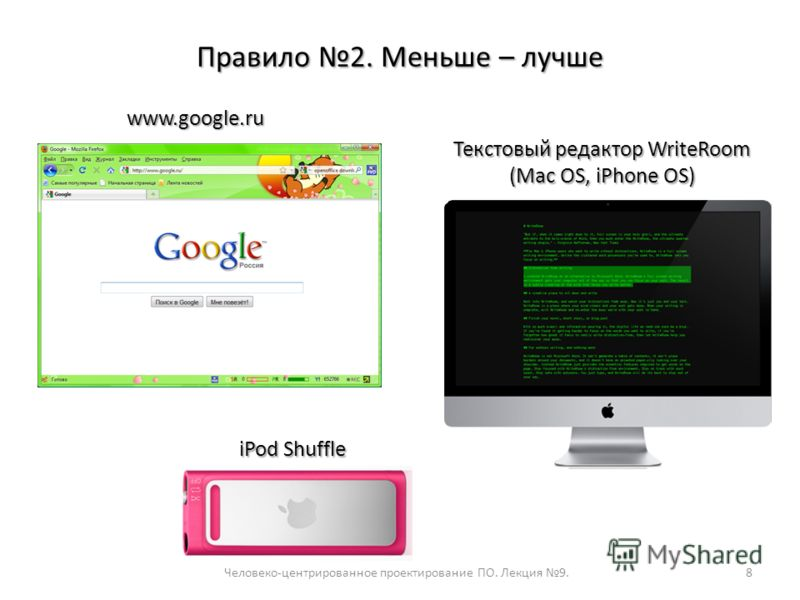 Правило 2. Меньше – лучше Человеко-центрированное проектирование ПО. Лекция 9.8 www.google.ru iPod Shuffle Текстовый редактор WriteRoom (Mac OS, iPhone OS)