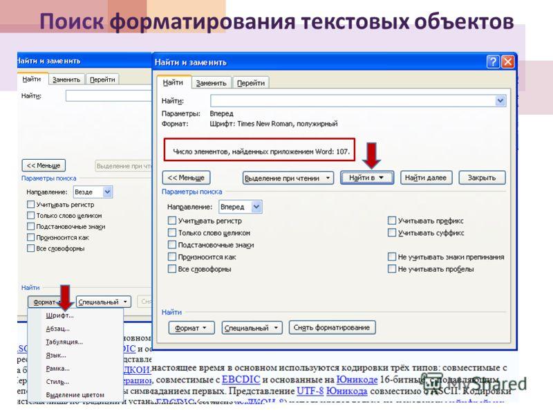 Поиск форматирования текстовых объектов