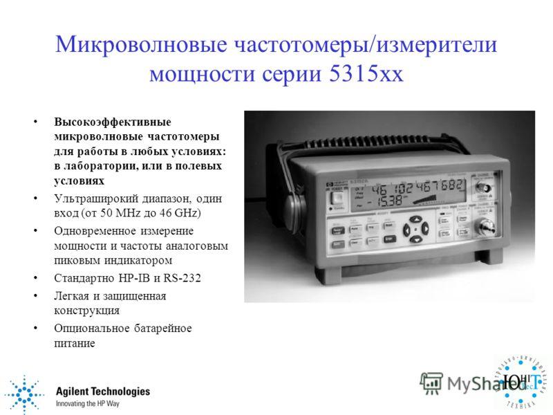 Микроволновые частотомеры/измерители мощности серии 5315хх Высокоэффективные микроволновые частотомеры для работы в любых условиях: в лаборатории, или в полевых условиях Ультраширокий диапазон, один вход (от 50 MHz до 46 GHz) Одновременное измерение