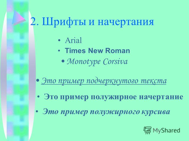 2. Шрифты и начертания Arial Times New Roman Monotype Corsiva Это пример подчеркнутого текста Это пример полужирное начертание Это пример полужирного курсива