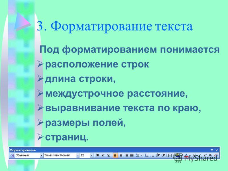 3. Форматирование текста Под форматированием понимается расположение строк длина строки, междустрочное расстояние, выравнивание текста по краю, размеры полей, страниц.