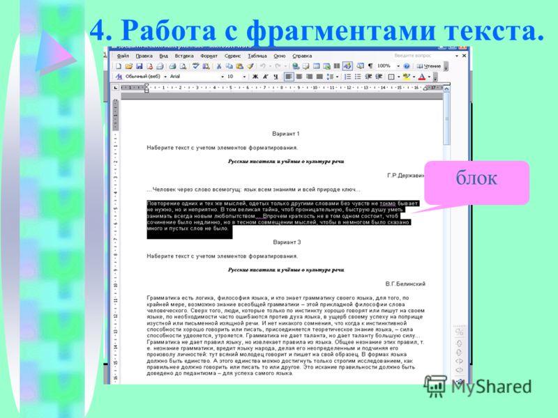 4. Работа с фрагментами текста. блок