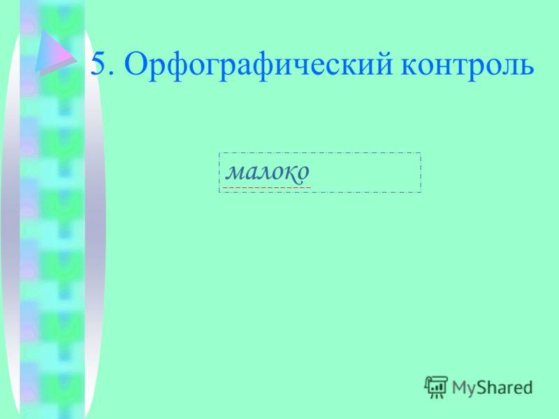 5. Орфографический контроль малоко