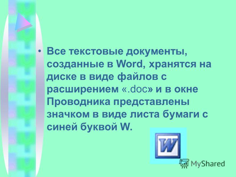 Все текстовые документы, созданные в Word, хранятся на диске в виде файлов с расширением «.doc» и в окне Проводника представлены значком в виде листа бумаги с синей буквой W.