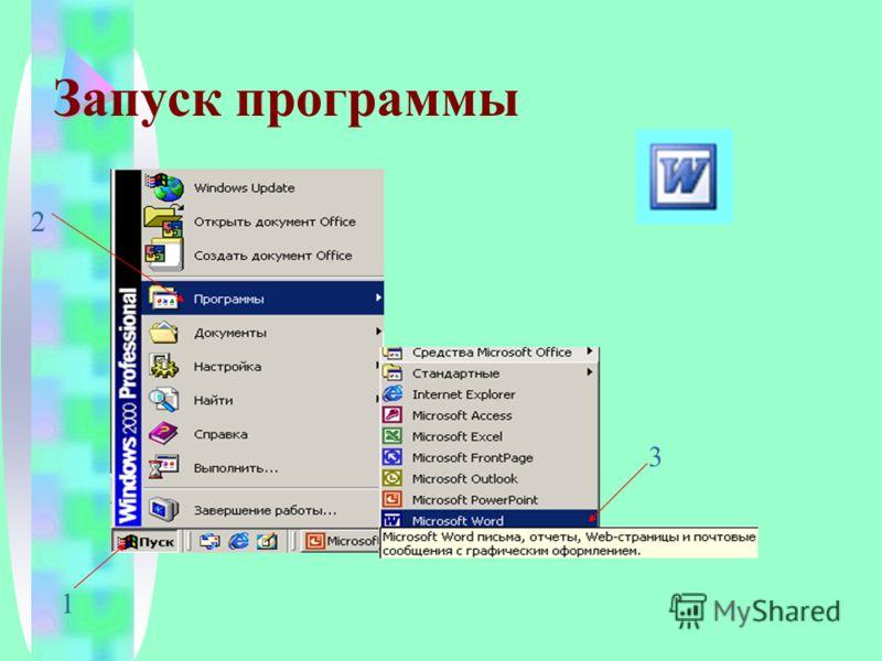 Запуск программы 1 2 3