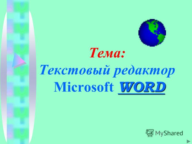 WORD Тема: Текстовый редактор Microsoft WORD