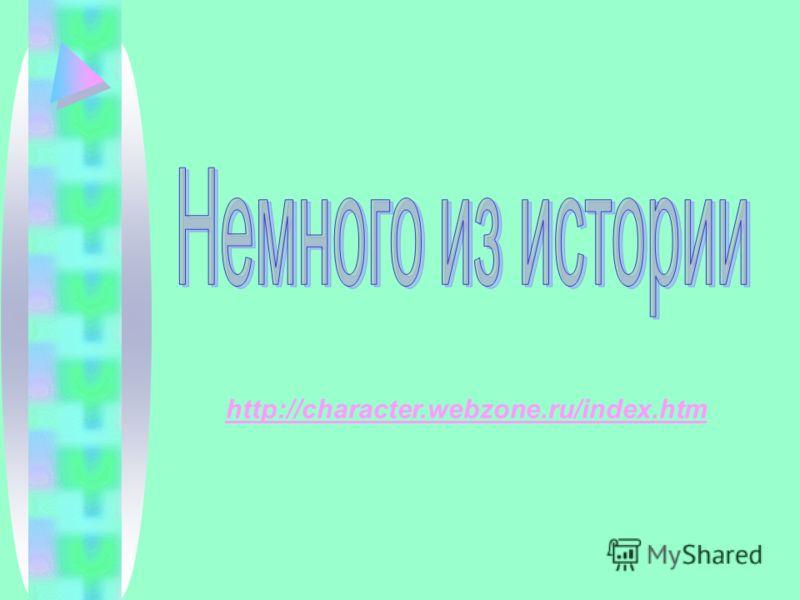 http://character.webzone.ru/index.htm