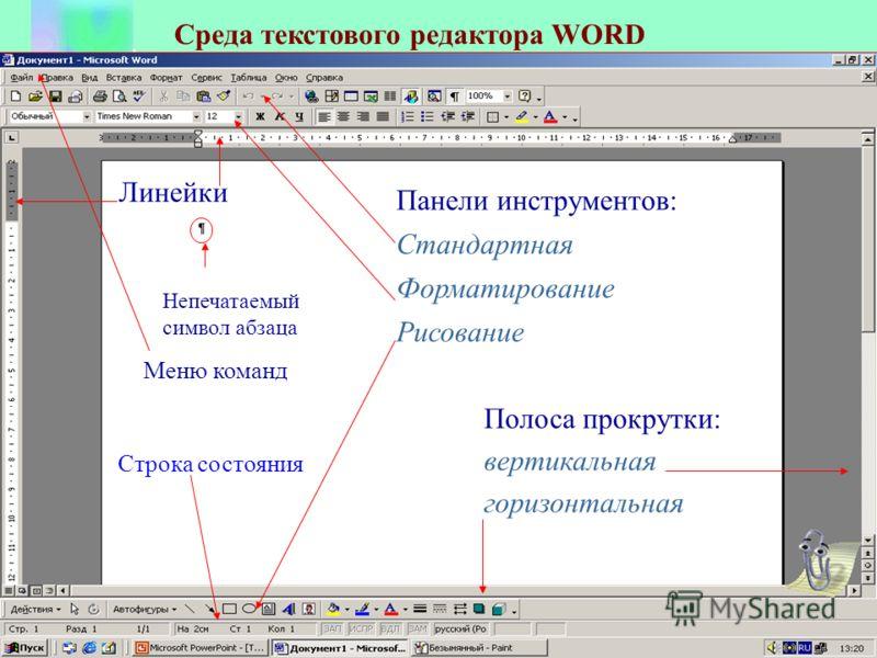 скачать бесплатно программу текстовый редактор Word - фото 5