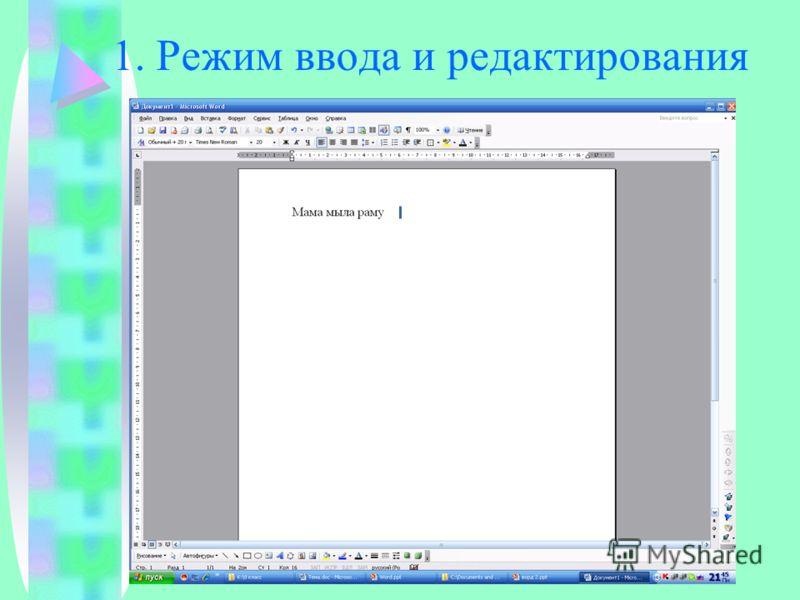1. Режим ввода и редактирования
